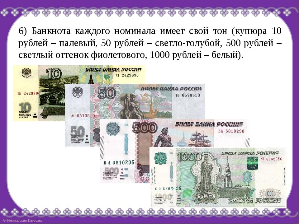 6) Банкнота каждого номинала имеет свой тон (купюра 10 рублей – палевый, 50 р...