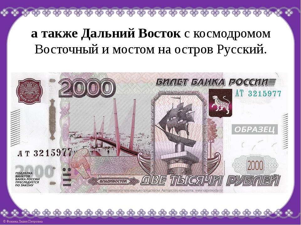 а также Дальний Востокс космодромом Восточный и мостом на остров Русский.