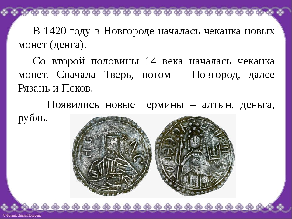В 1420 году в Новгороде началась чеканка новых монет (денга). Со второй пол...