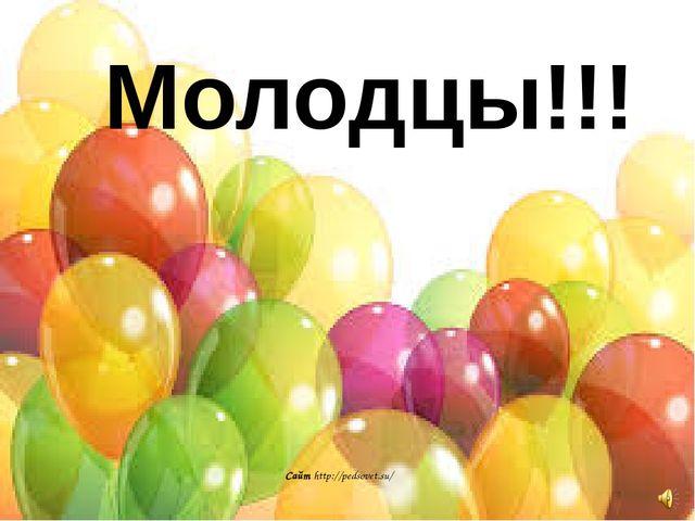 Сайт http://pedsovet.su/ Молодцы!!! FokinaLida.75@mail.ru
