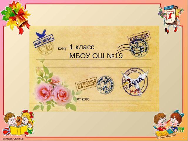 1 класс МБОУ ОШ №19 FokinaLida.75@mail.ru