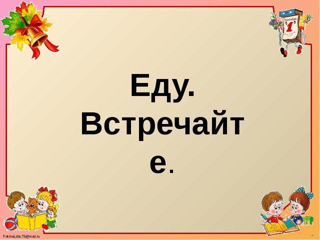 Еду. Встречайте. FokinaLida.75@mail.ru
