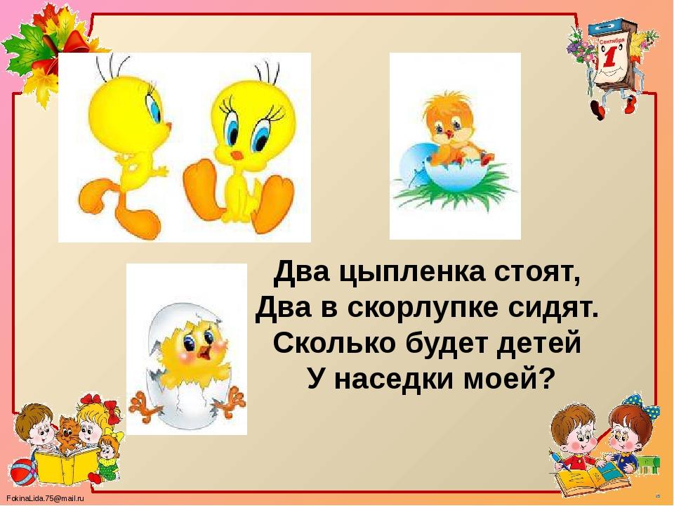 Два цыпленка стоят, Два в скорлупке сидят. Сколько будет детей У наседки моей...