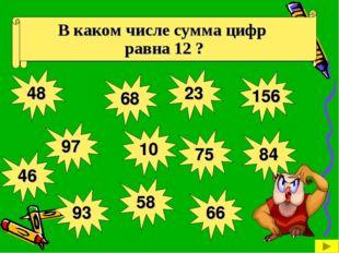 Назови числа в порядке возрастания 97 48 10 93 66 156 75 68 Какое число лишне