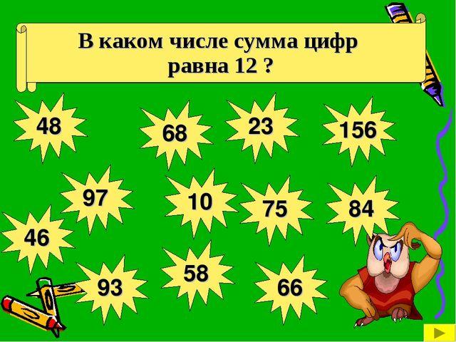 Назови числа в порядке возрастания 97 48 10 93 66 156 75 68 Какое число лишне...