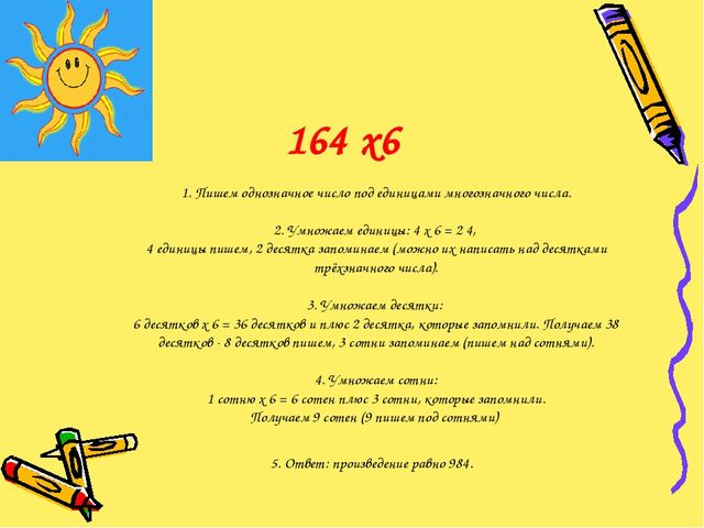 164 х6 1. Пишем однозначное число под единицами многозначного числа. 2. Умнож...