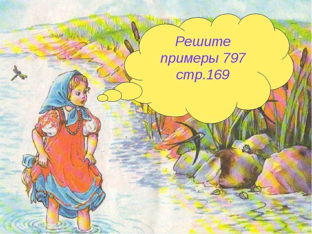 Решите примеры 797 стр.169