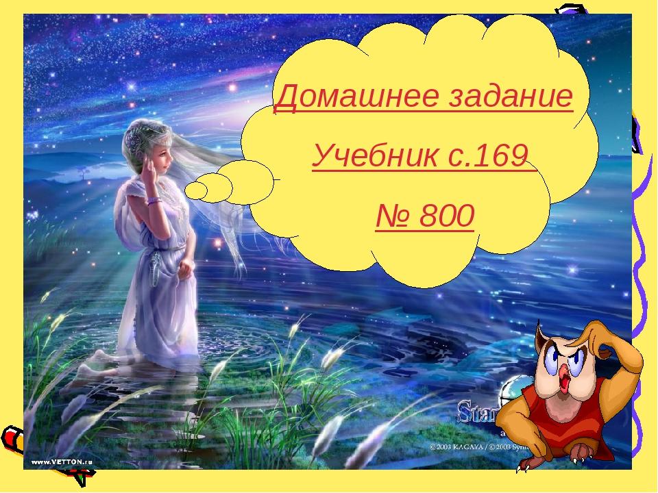Домашнее задание Учебник с.169 № 800