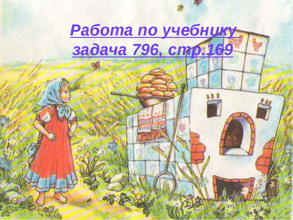 Работа по учебнику задача 796, стр.169