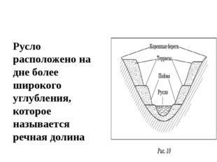 Русло расположено на дне более широкого углубления, которое называется речная
