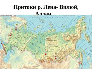 Притоки р. Лена- Вилюй, Алдан…