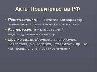 Акты Правительства РФ Постановления – нормативный характер, принимаются форма