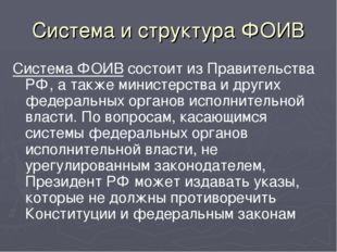 Система и структура ФОИВ Система ФОИВ состоит из Правительства РФ, а также ми