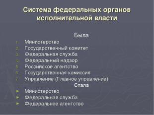 Система федеральных органов исполнительной власти Была Министерство Государст
