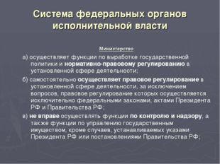 Министерство а) осуществляет функции по выработке государственной политики и