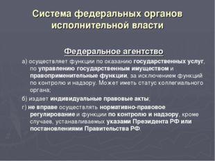 Система федеральных органов исполнительной власти Федеральное агентство а) ос