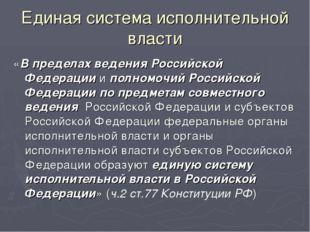 Единая система исполнительной власти «В пределах ведения Российской Федерации