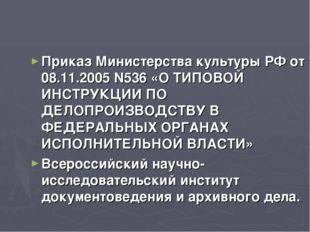 Приказ Министерства культуры РФ от 08.11.2005 N536 «О ТИПОВОЙ ИНСТРУКЦИИ ПО Д