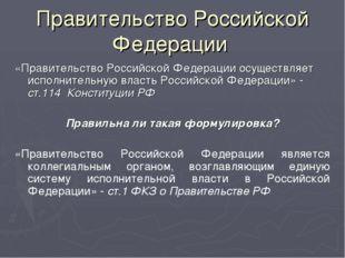 Правительство Российской Федерации «Правительство Российской Федерации осущес