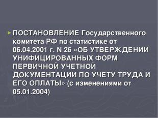 ПОСТАНОВЛЕНИЕ Государственного комитета РФ по статистике от 06.04.2001 г. N 2