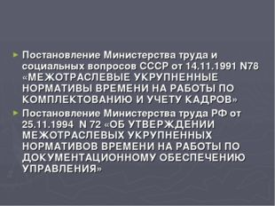 Постановление Министерства труда и социальных вопросов СССР от 14.11.1991 N78