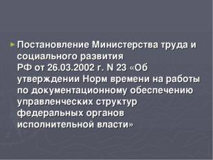 Постановление Министерства труда и социального развития РФ от 26.03.2002 г.