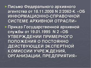 Письмо Федерального архивного агентства от 18.11.2008 N 2/2062-К «ОБ ИНФОРМАЦ