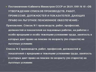 Постановление Кабинета Министров СССР от 26.01.1991 N 10 «ОБ УТВЕРЖДЕНИИ СПИС