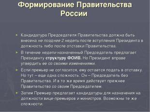 Формирование Правительства России Кандидатура Председателя Правительства долж