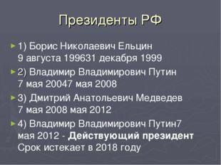 Президенты РФ 1) Борис Николаевич Ельцин 9 августа199631 декабря1999 2) Вла