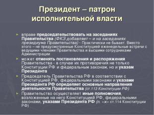 Президент – патрон исполнительной власти вправе председательствовать на засед