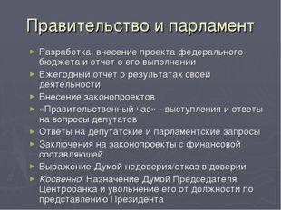 Правительство и парламент Разработка, внесение проекта федерального бюджета и