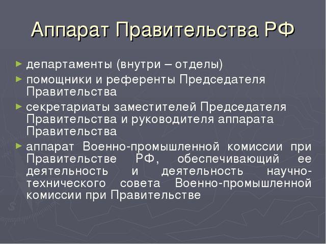 Аппарат Правительства РФ департаменты (внутри – отделы) помощники и референты...
