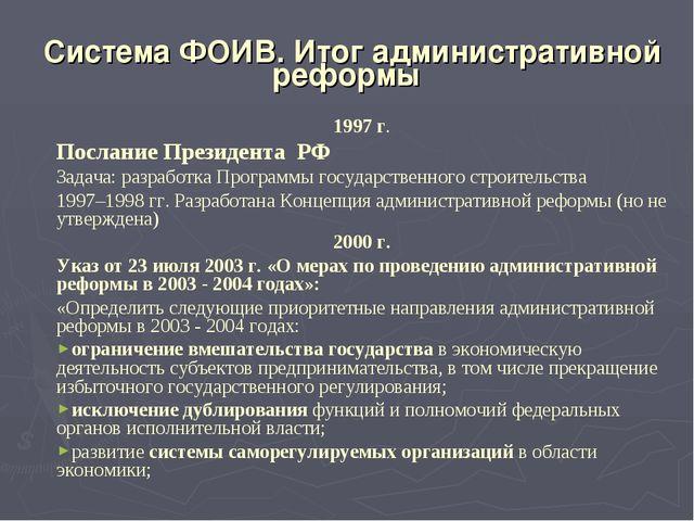 Система ФОИВ. Итог административной реформы 1997 г. Послание Президента РФ За...