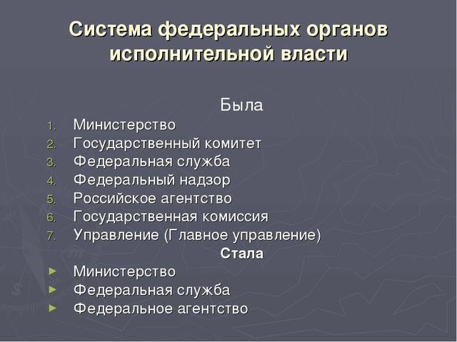 Система федеральных органов исполнительной власти Была Министерство Государст...