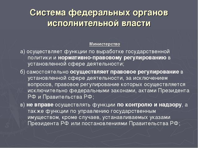Министерство а) осуществляет функции по выработке государственной политики и...
