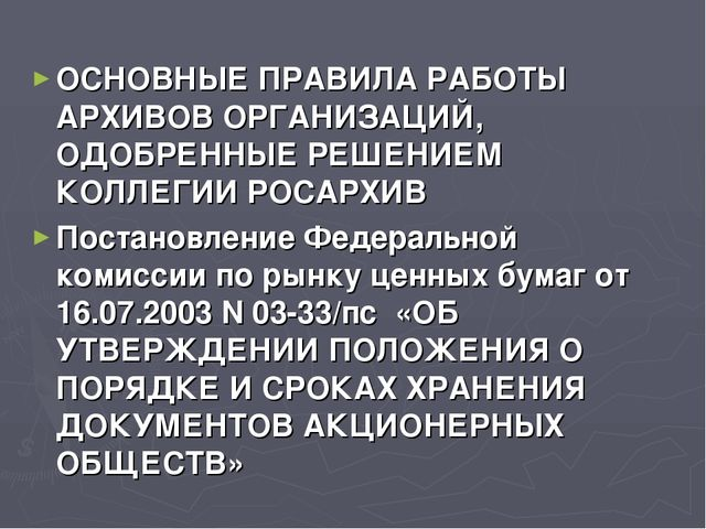 ОСНОВНЫЕ ПРАВИЛА РАБОТЫ АРХИВОВ ОРГАНИЗАЦИЙ, ОДОБРЕННЫЕ РЕШЕНИЕМ КОЛЛЕГИИ РОС...