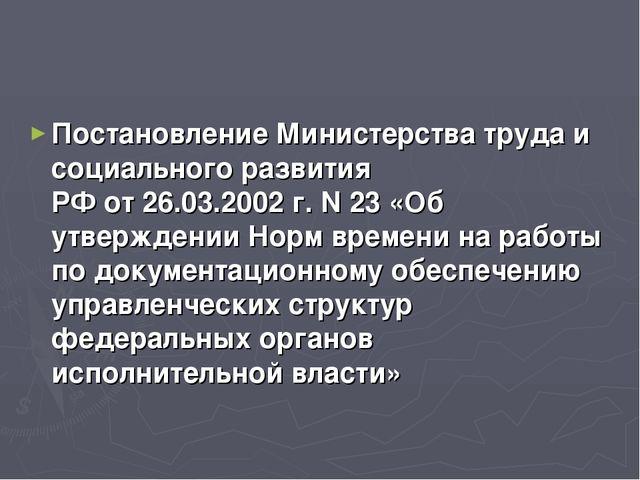 Постановление Министерства труда и социального развития РФ от 26.03.2002 г....