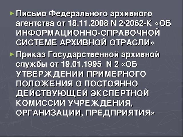 Письмо Федерального архивного агентства от 18.11.2008 N 2/2062-К «ОБ ИНФОРМАЦ...