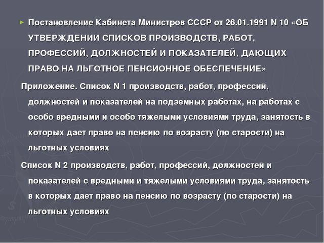 Постановление Кабинета Министров СССР от 26.01.1991 N 10 «ОБ УТВЕРЖДЕНИИ СПИС...