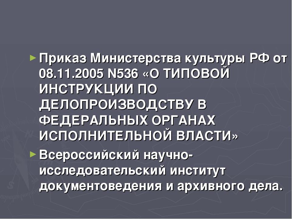Приказ Министерства культуры РФ от 08.11.2005 N536 «О ТИПОВОЙ ИНСТРУКЦИИ ПО Д...