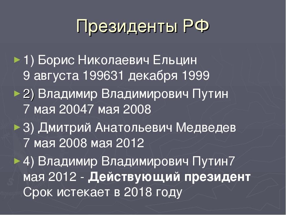 Президенты РФ 1) Борис Николаевич Ельцин 9 августа199631 декабря1999 2) Вла...