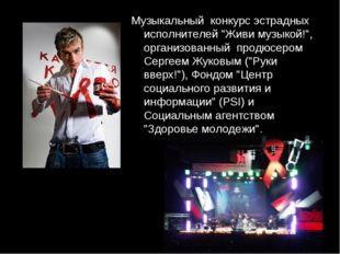 """Музыкальный конкурс эстрадных исполнителей """"Живи музыкой!"""", организованный пр"""