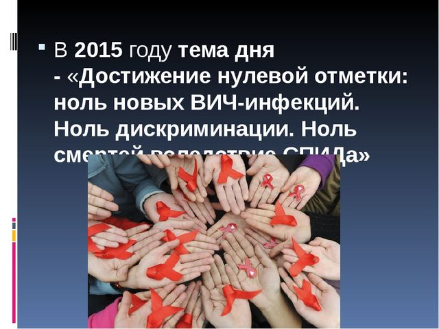 В2015годутемадня -«Достижение нулевой отметки: ноль новых ВИЧ-инфекций....