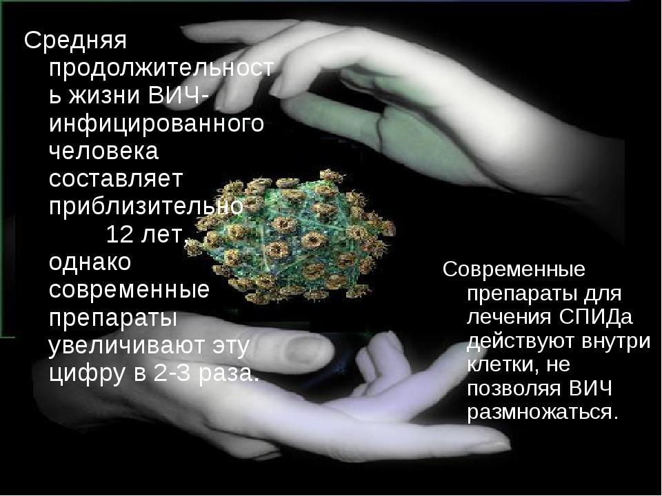 Средняя продолжительность жизни ВИЧ-инфицированного человека составляет прибл...