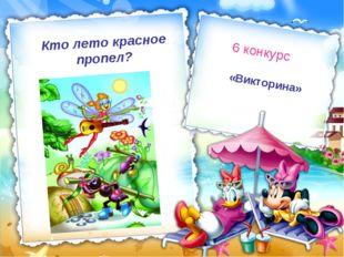 «Викторина» 6 конкурс Кто лето красное пропел?