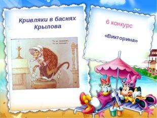 «Викторина» 6 конкурс Кривляки в баснях Крылова