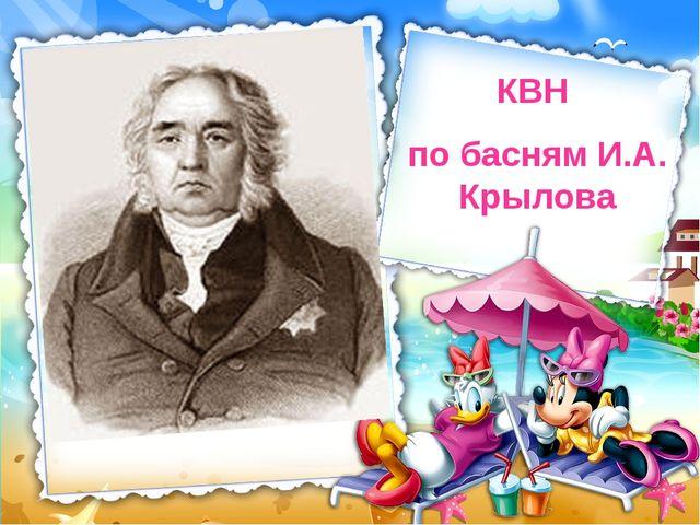 КВН по басням И.А. Крылова