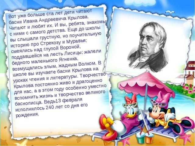 Вот уже больше ста лет дети читают басни Ивана Андреевича Крылова. Читают и л...
