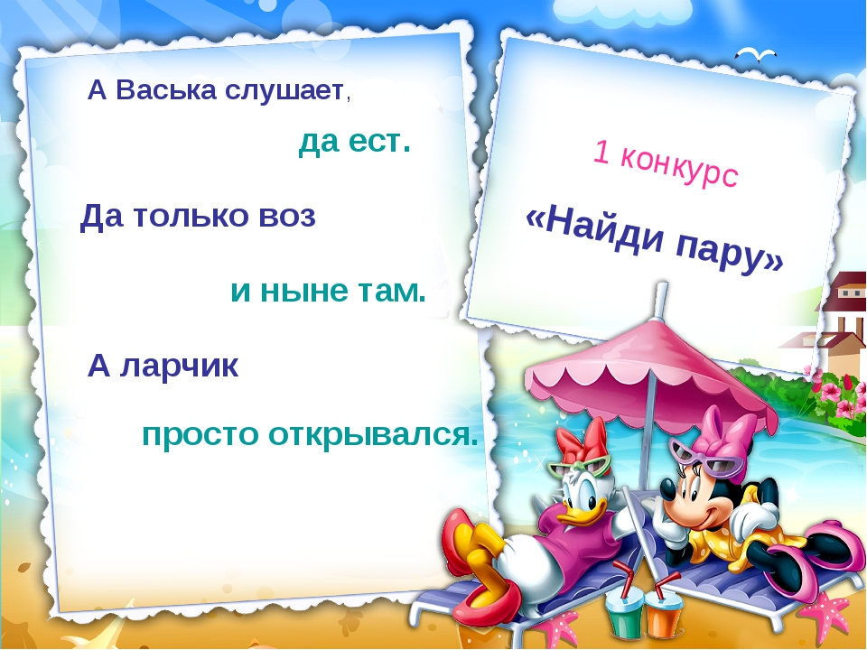«Найди пару» 1 конкурс А Васька слушает, да ест. Да только воз и ныне там. А...